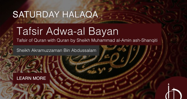 Tafsir: Adwa al-Bayan