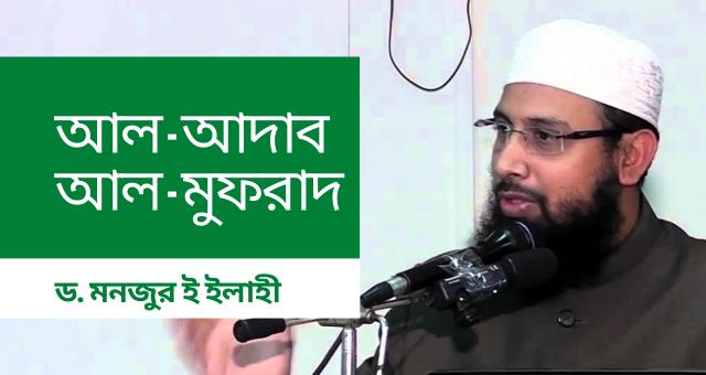 Al Adab al Mufrad – Dr. Manjur-E-Elahi