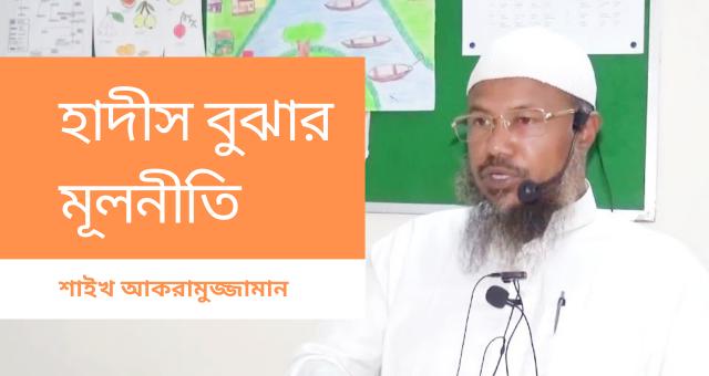 Principles of Understanding Hadith – Sheikh Akramuzzaman Bin Abdus Salam