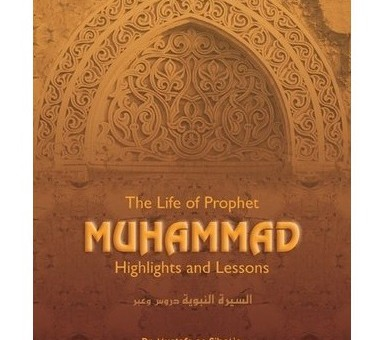 The Life of Prophet Muhammad : Muhammad Enamul Haque