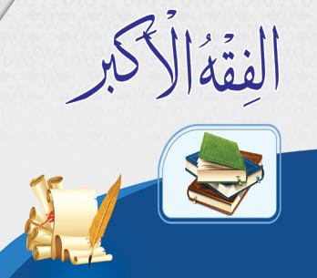 Al Fiqh-ul Akbar by Sheikh Akramuzzaman