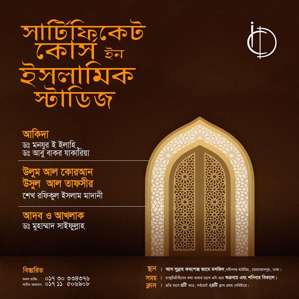 Certificate course on Islamic Studies