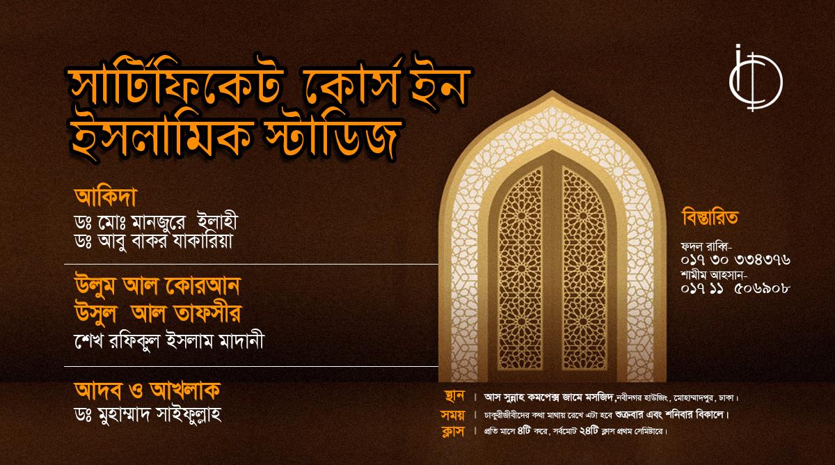 Certificate Course in Islamic Studies